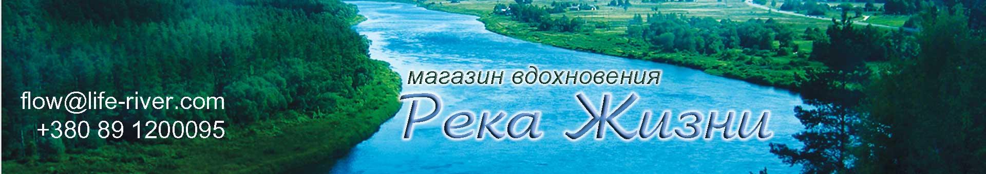 Река Жизни