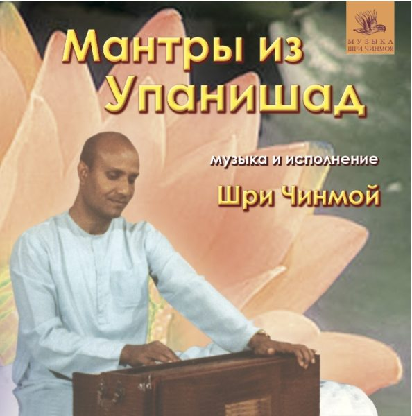 Мантры из Упанишад Шри Чинмой